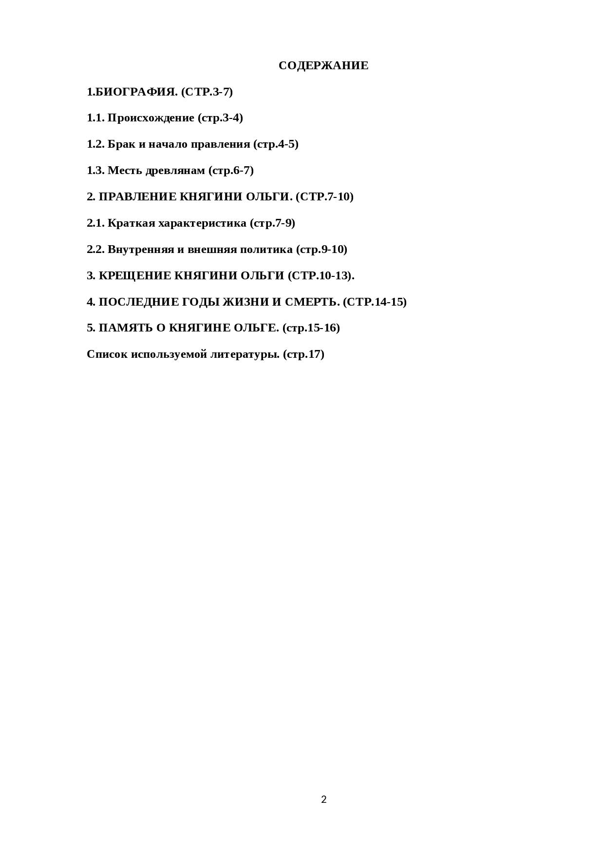 поездка княгини ольги в константинополь