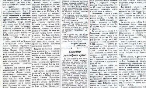 взятие варшавы 1944