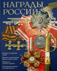 награды современной россии