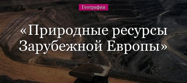 природные богатства россии