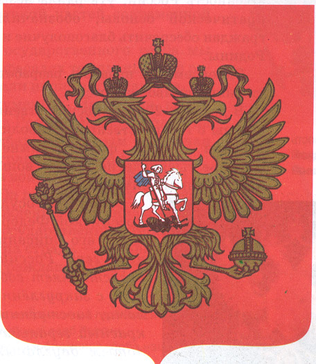 почему на гербе изображен именно орел
