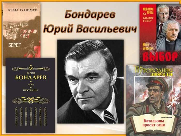 юрий бондарев биография