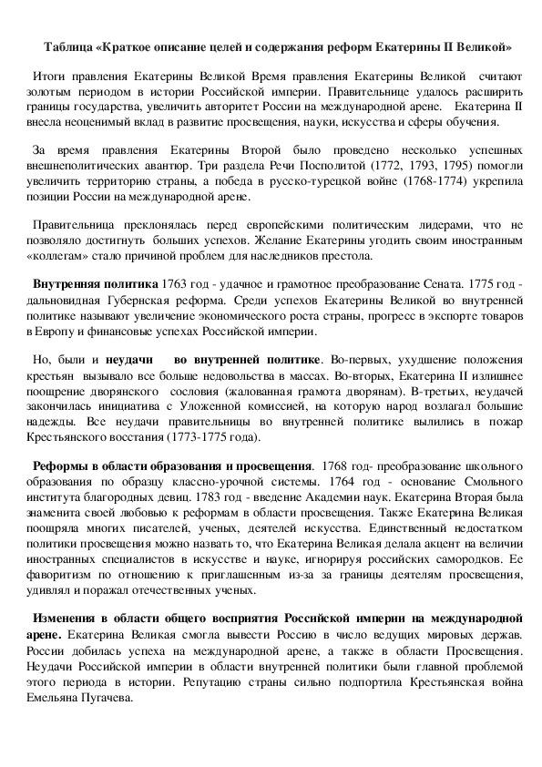 причины пугачевского бунта кратко