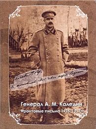 каледин генерал