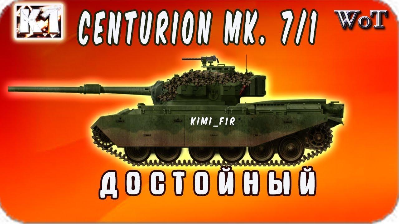 центурион мк 1