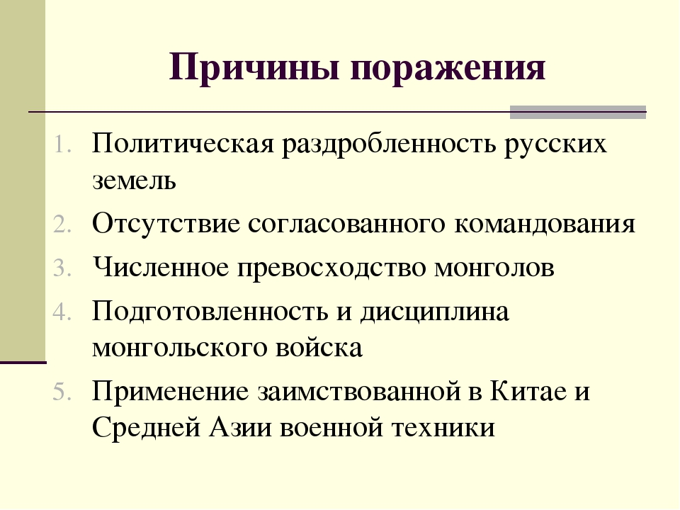 монголо татарское нашествие и его последствия
