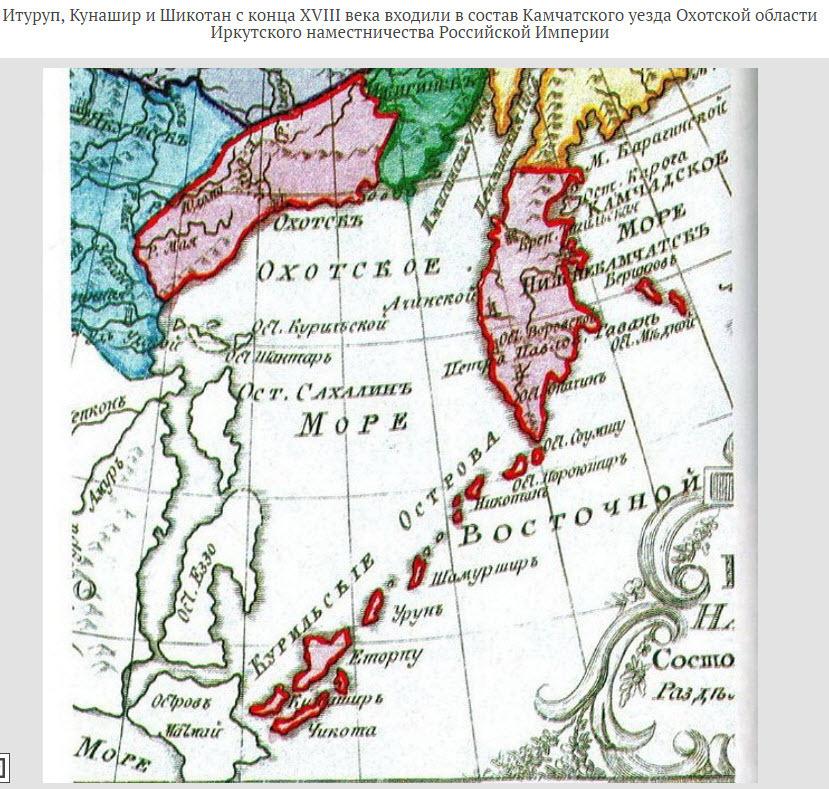 конфликт россии и японии за курильские острова