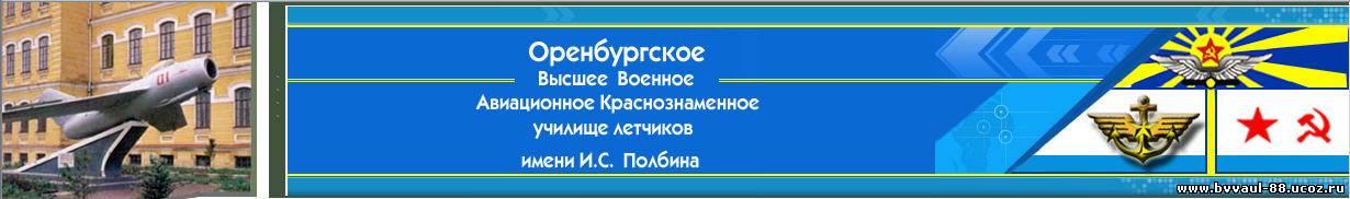харьковское авиационное училище летчиков