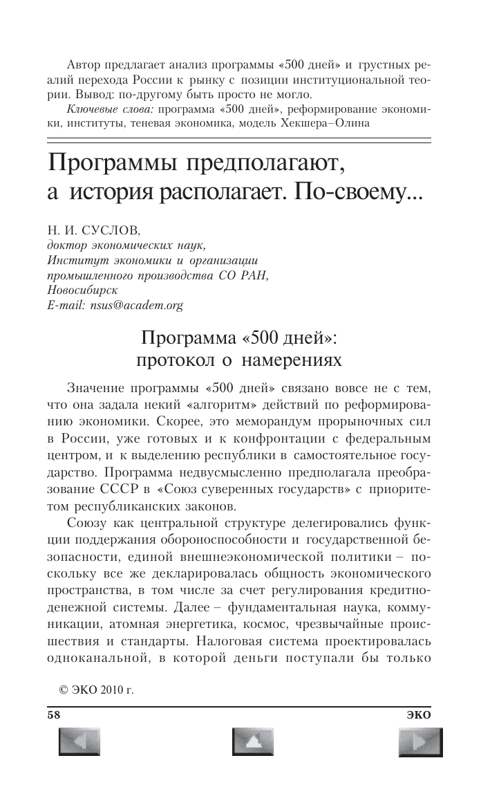 500 дней явлинского