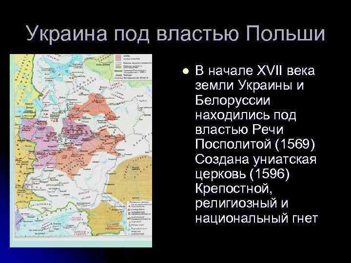 присоединение украины к россии в 17 веке