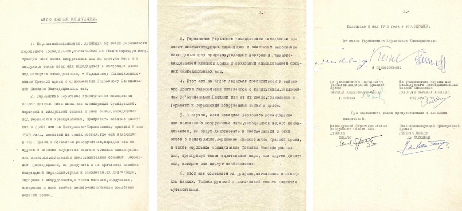 кто подписывал акт о капитуляции германии