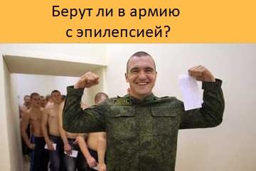 остеохондроз шейного отдела армия