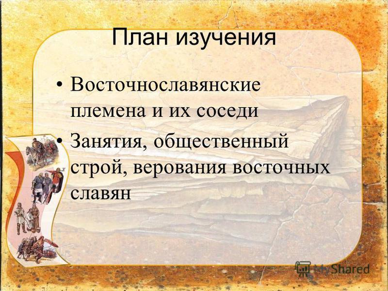 семья восточных славян