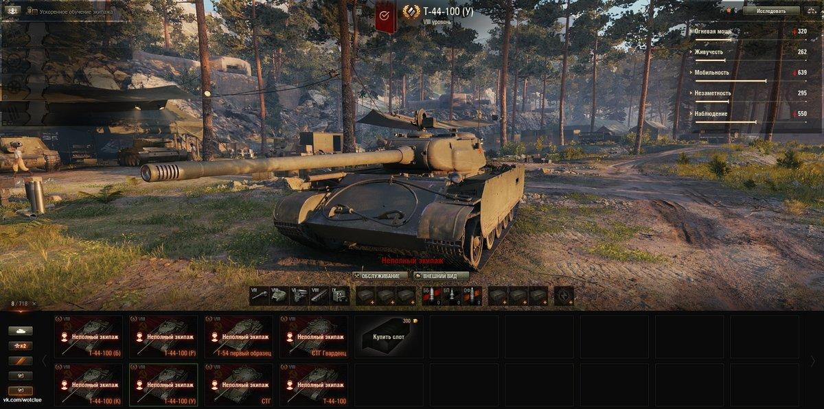 средний танк т 44