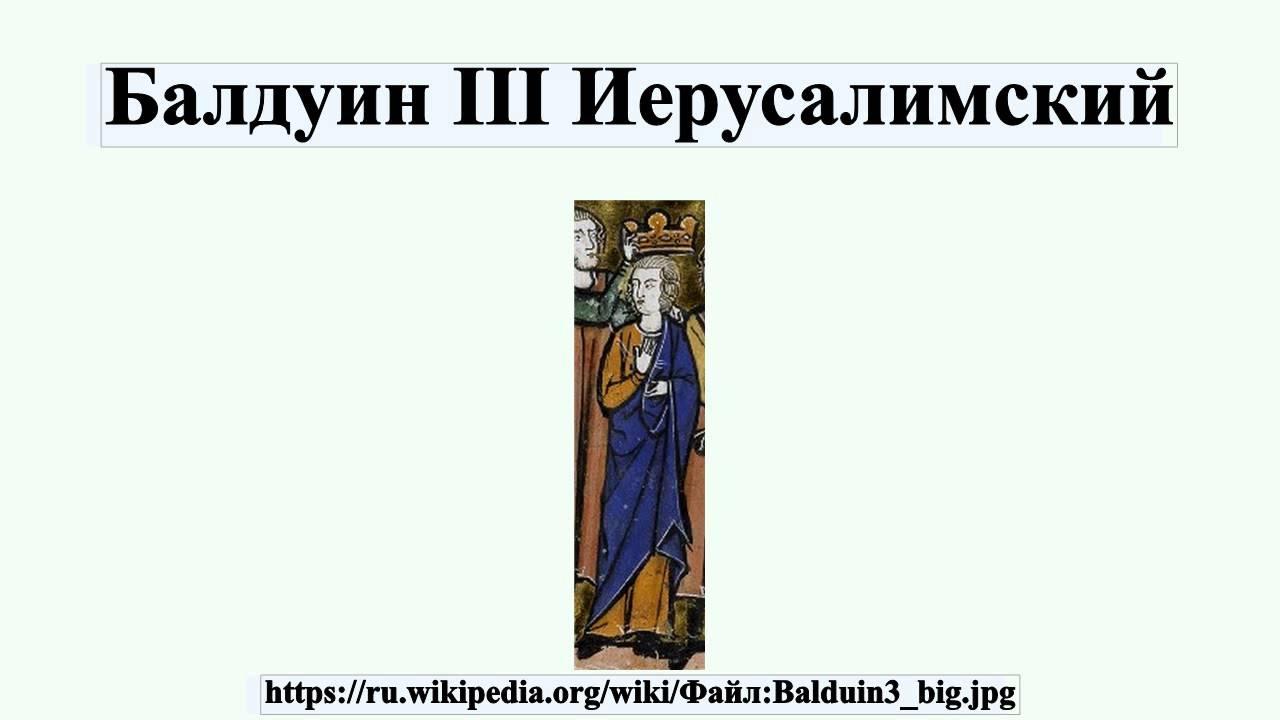 бодуэн 4