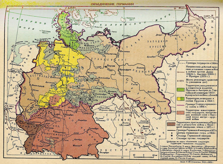 роль бисмарка в объединении германии кратко