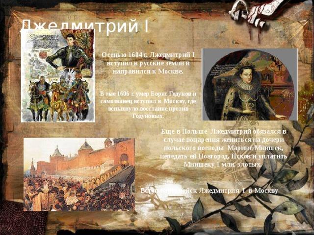 поход лжедмитрия 1