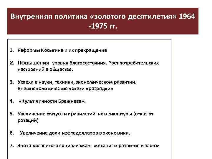 советское общество в период правления брежнева