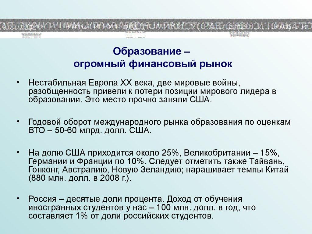 болонская система образования в россии