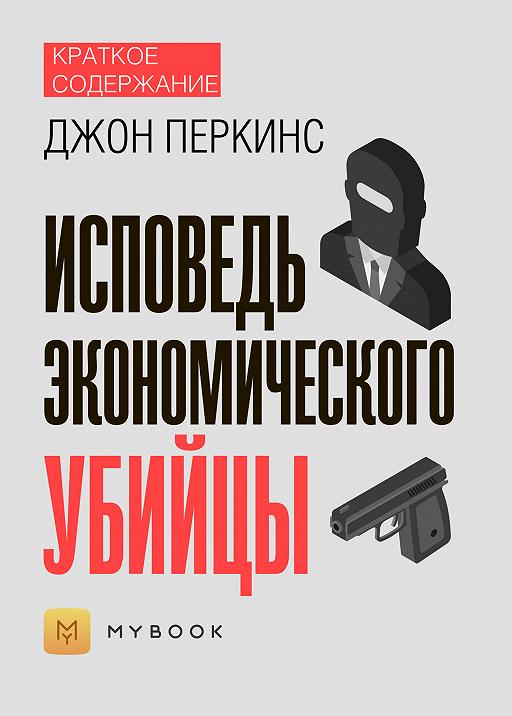 исповедь экономического убийцы читать онлайн бесплатно