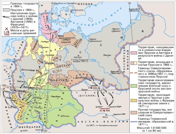 какую роль в объединении германии сыграл бисмарк
