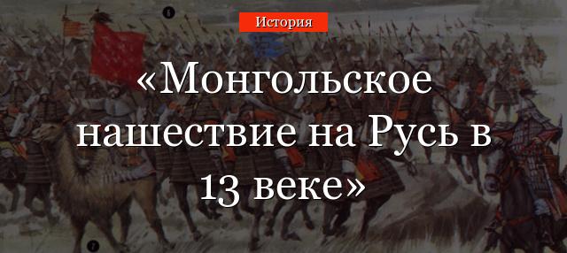 завоевание монголов