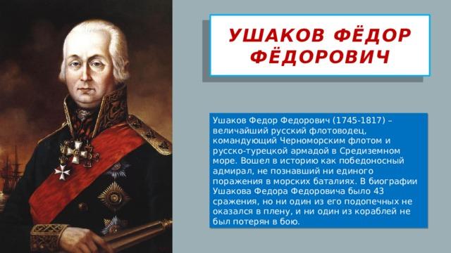 сражения ушакова