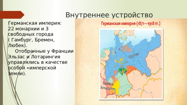 провозглашение германской империи кратко