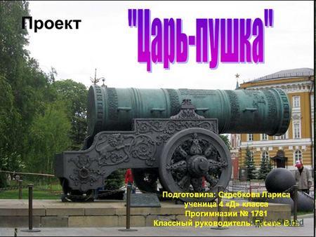 царь пушка википедия