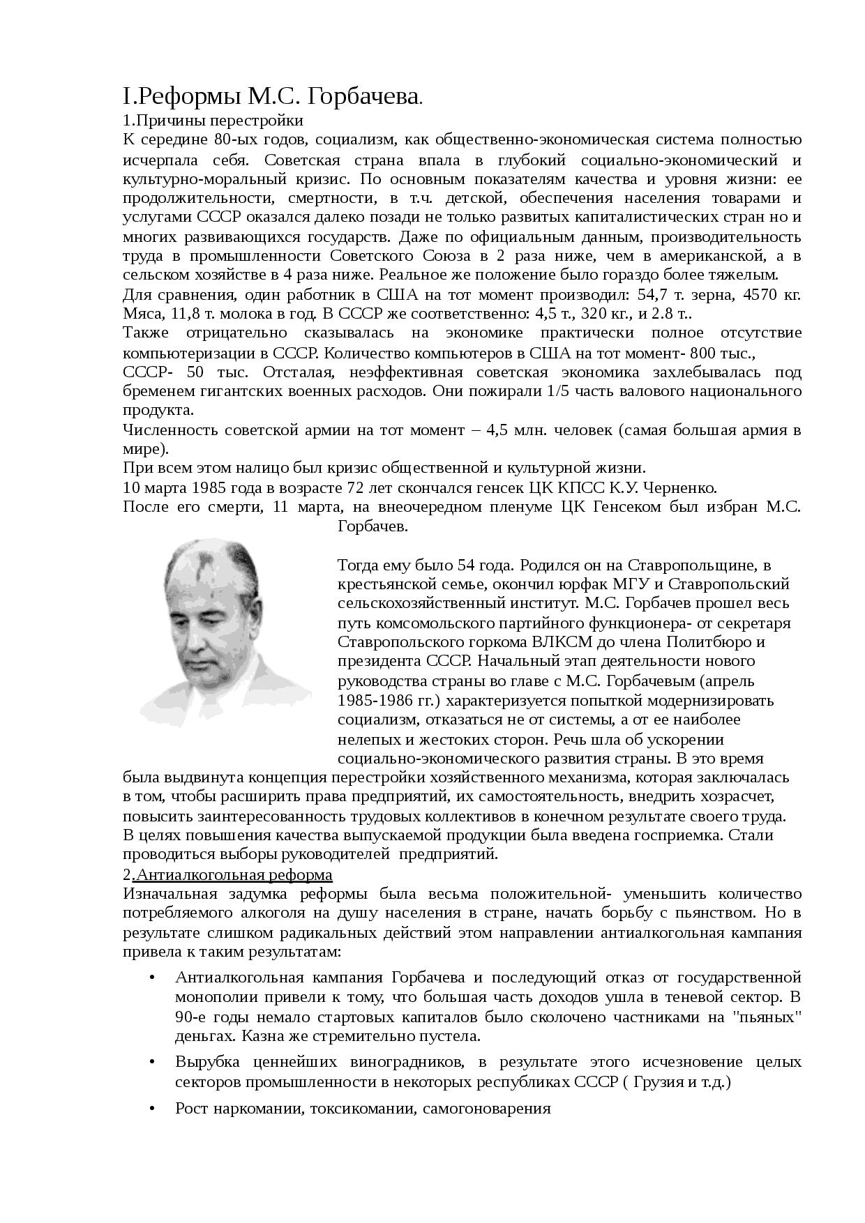 реформы горбачева кратко