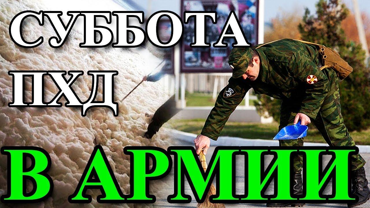 режим дня в армии