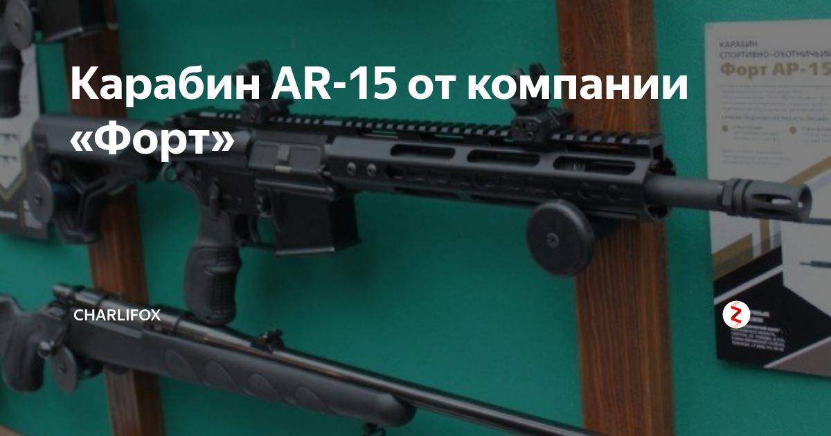ар 15 купить в россии
