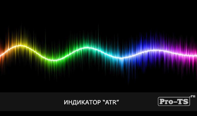 атр расшифровка
