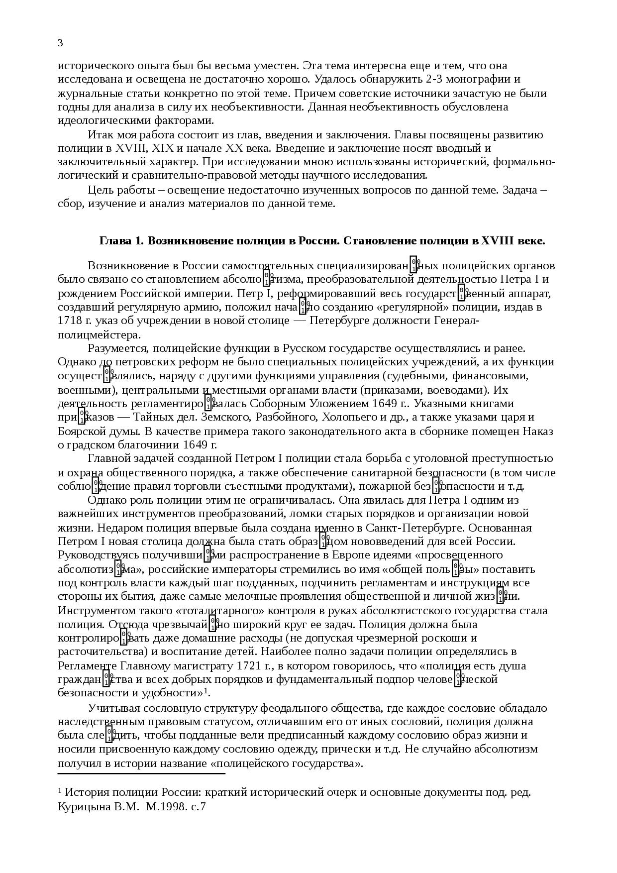 история мвд россии кратко