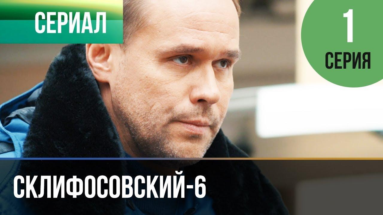 склифосовский николай васильевич биография