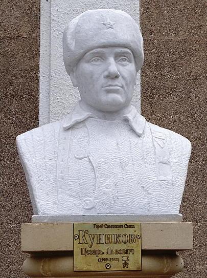 цезарь куников герой советского союза