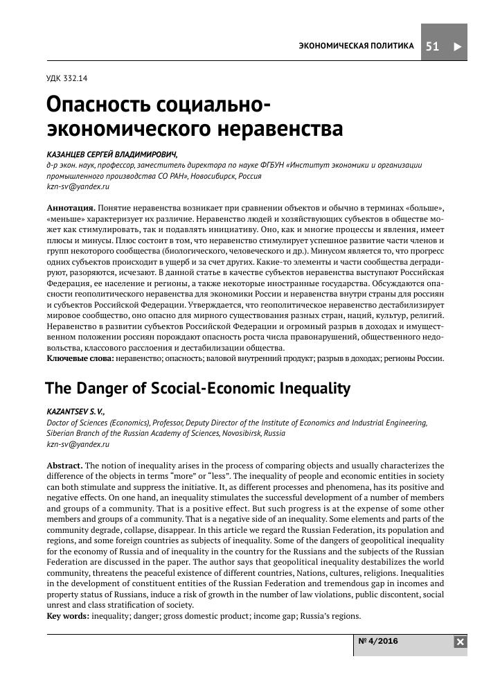 как решить проблему социального неравенства
