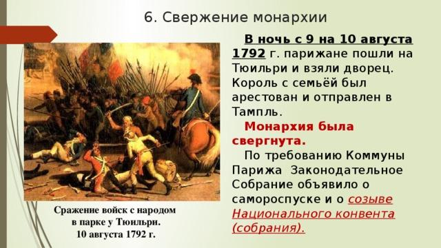 10 августа 1792 года во франции