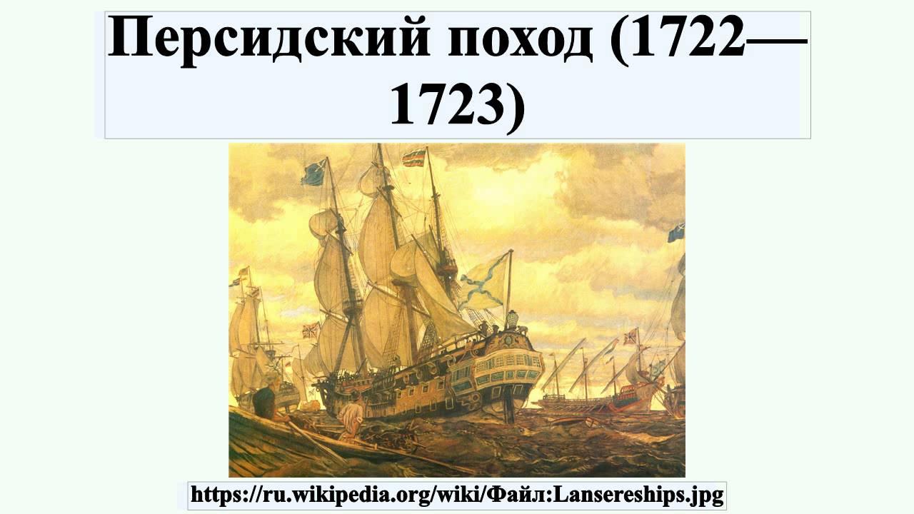 персидский поход 1722 1723