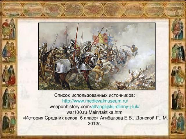 столетняя война википедия