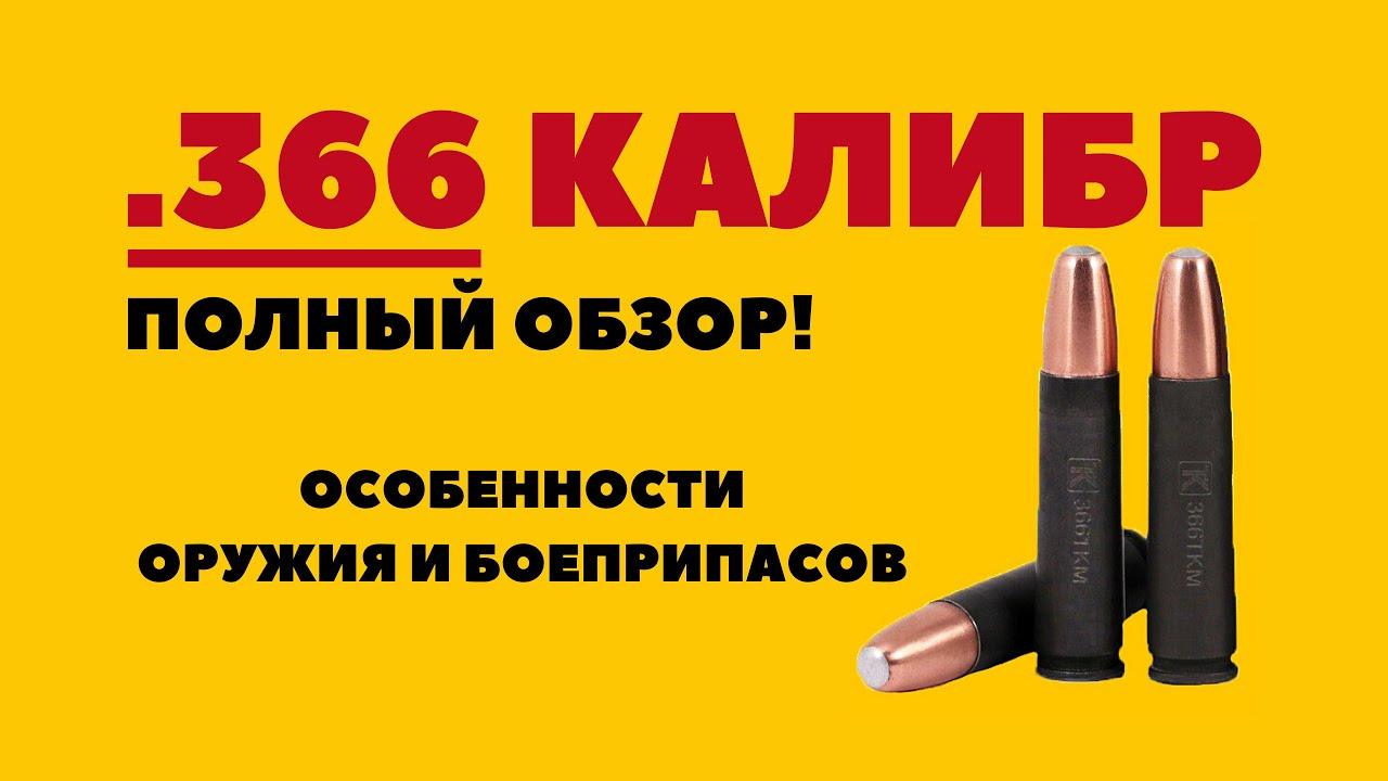ружье 366 ткм