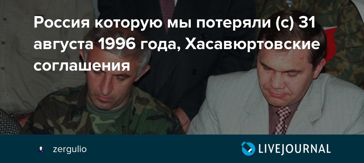 хасавюртовские соглашения 1996