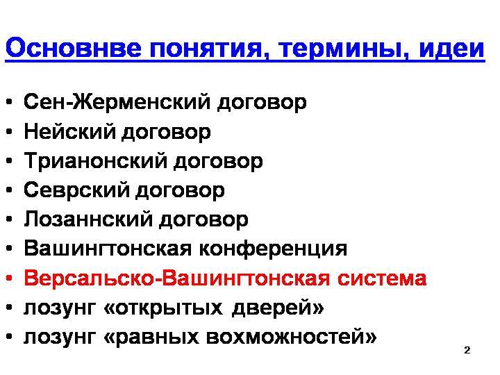 союзники россии в 1 мировой войне