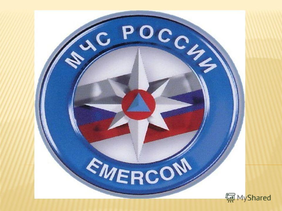 день образования мчс россии