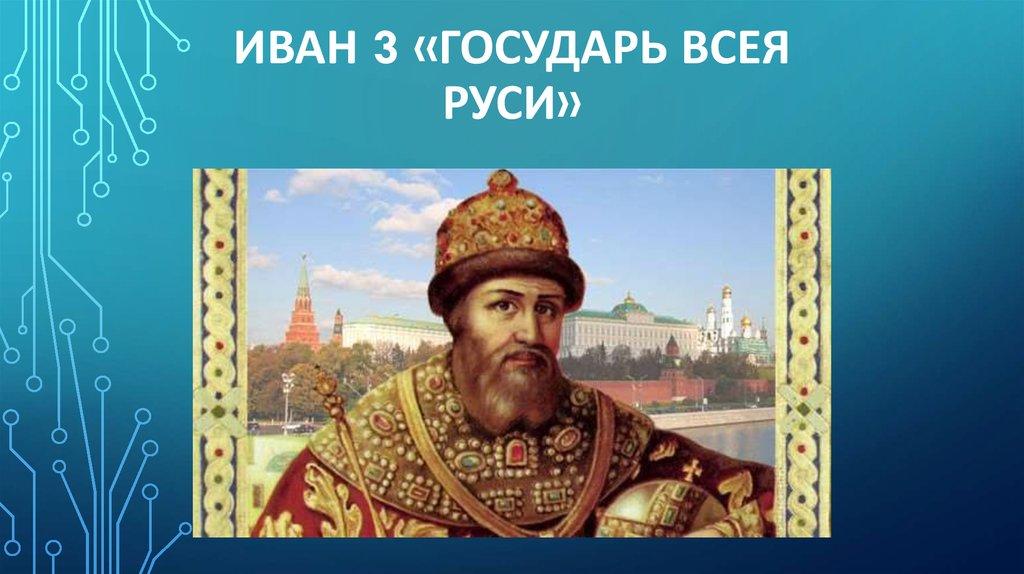 титул государь всея руси
