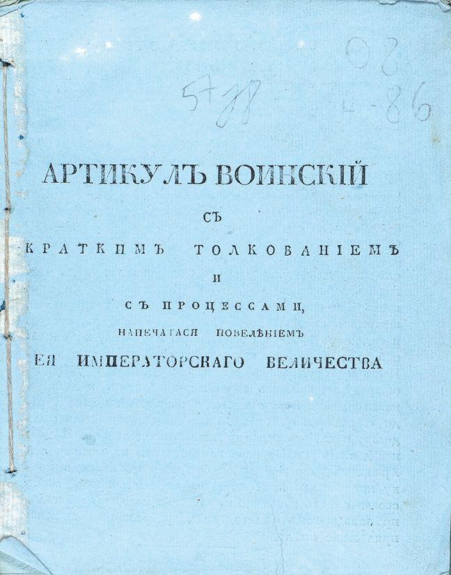 артикул воинский текст