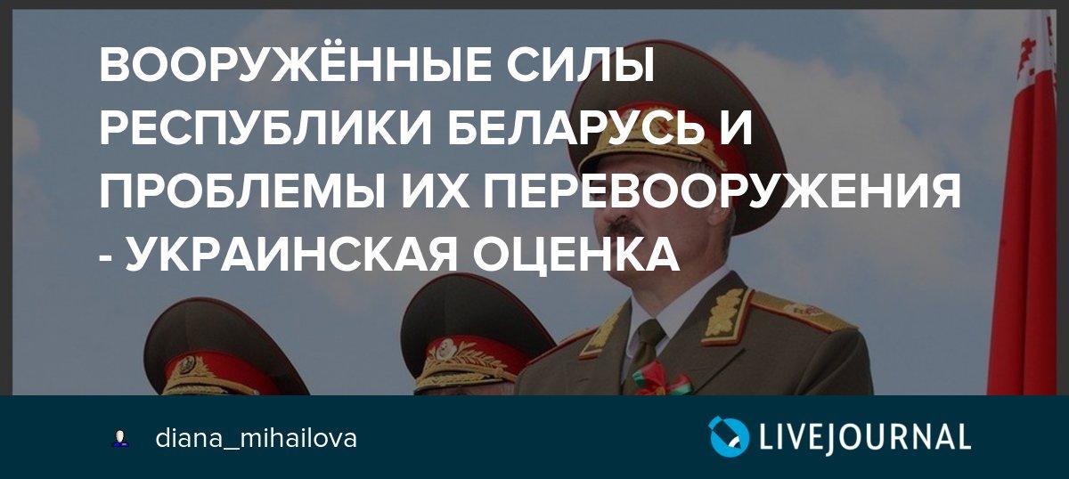вооруженные силы белоруссии
