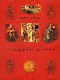 мавро орбини славянское царство