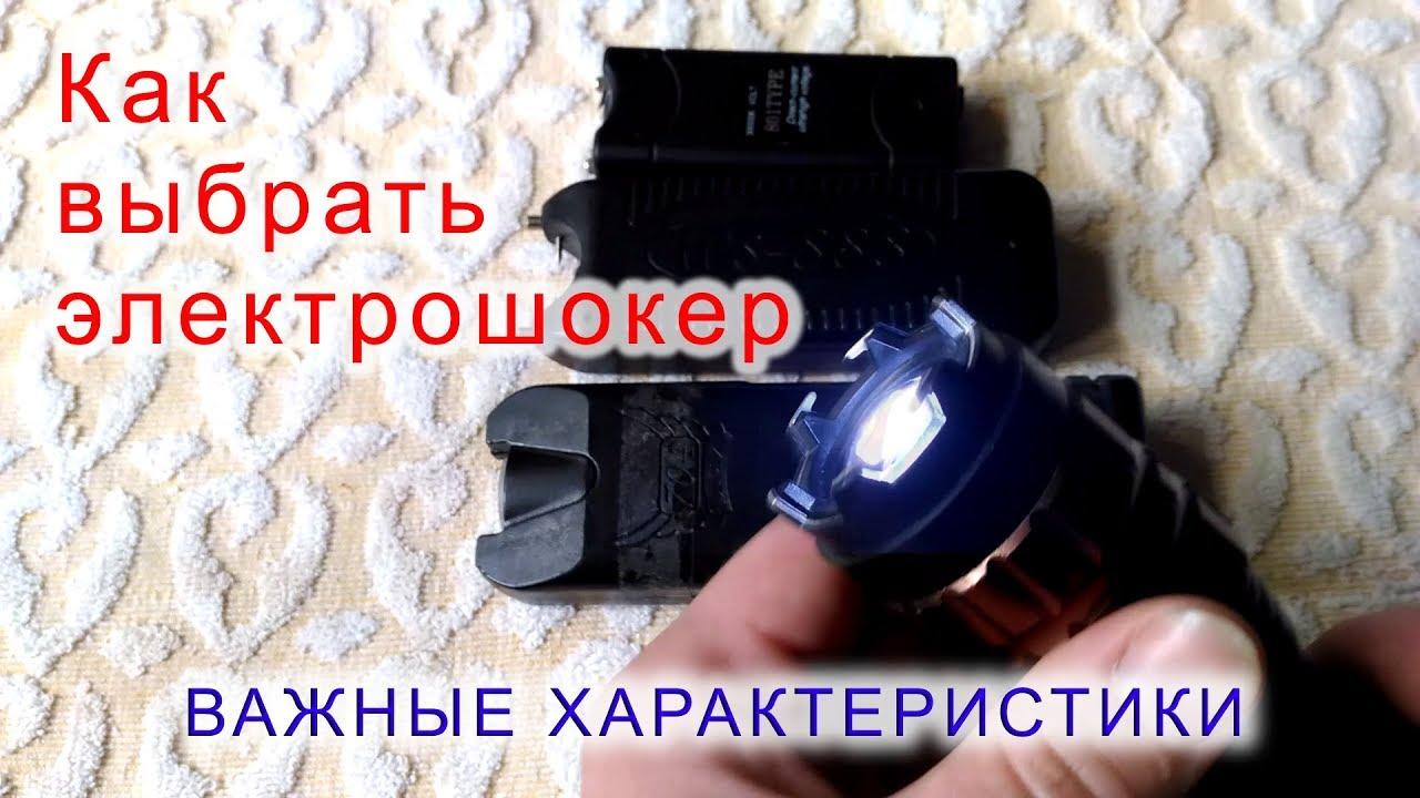 действие электрошокера