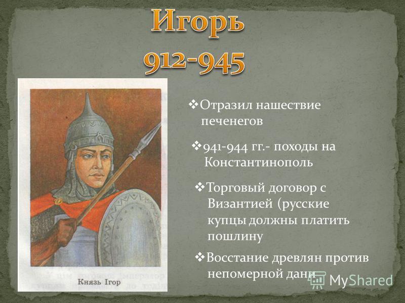 первый торговый договор руси с византией